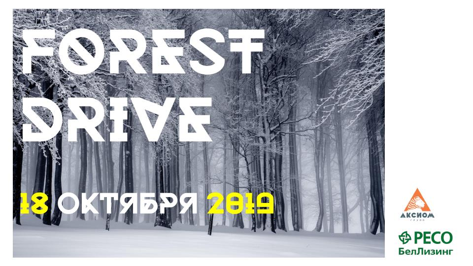 Проверь лесную технику вместе с нами.